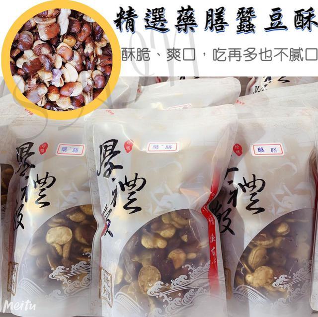 精選藥膳蠶豆酥300g
