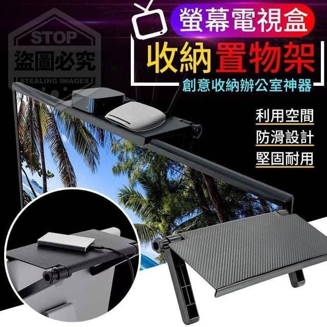 (預購e) 螢幕電視盒收納置物架