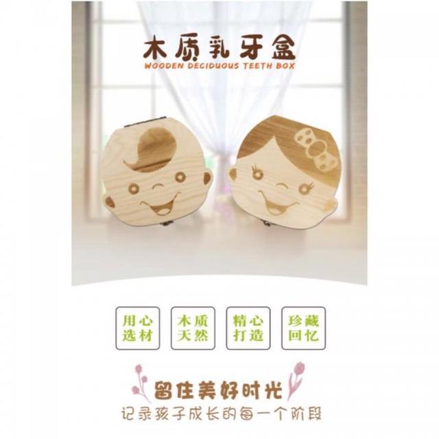 預購木質寶寶乳牙紀念盒