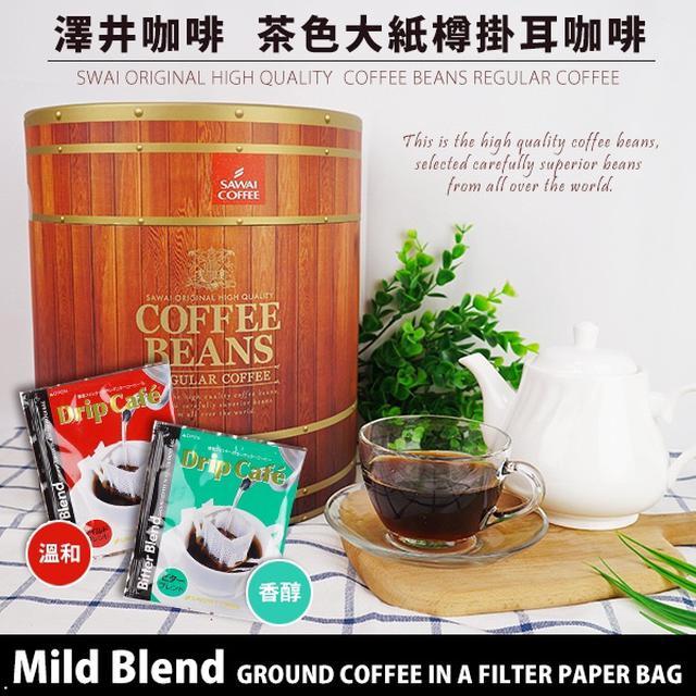 澤井咖啡樽掛耳咖啡80入640g