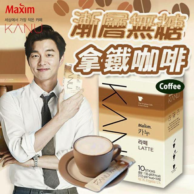 韓國 Maxim KANU 孔劉代言 漸層拿鐵咖啡 (10入) 135g