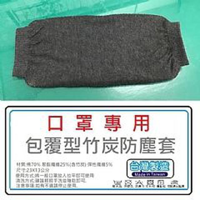 🔥台灣 竹炭口罩防塵套🔥