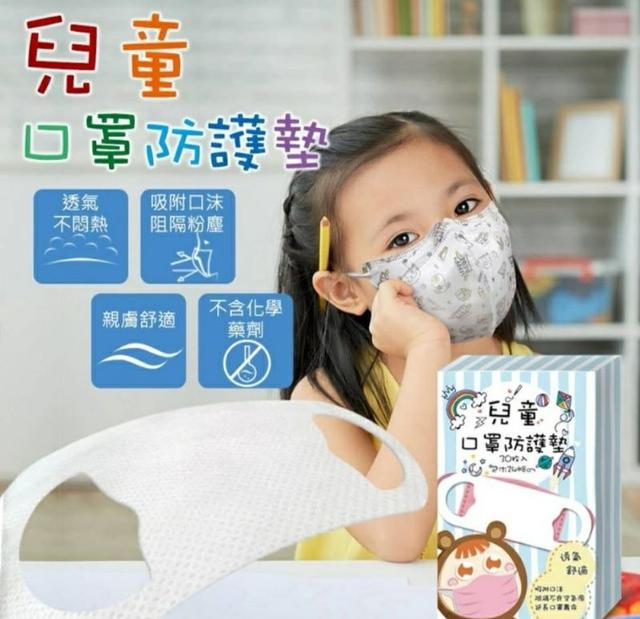 兒童專用 拋棄式口罩防護墊30枚