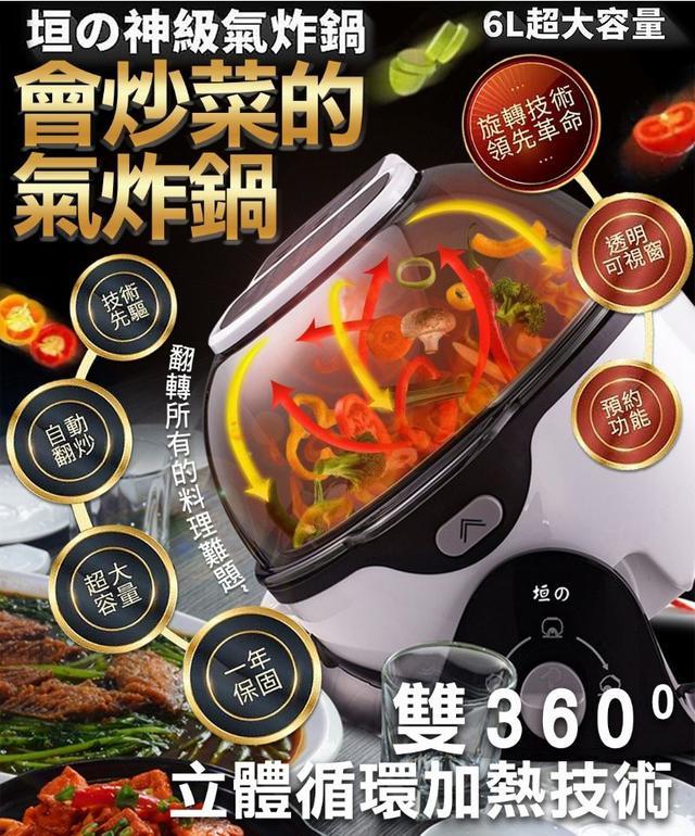 🆕️🆕️🆕️超厲害的🔥會炒菜的氣炸鍋🔥免運寄送🚚
