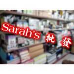 Sarah's批發 批發群