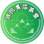 台灣菁芯茶業批發商群 零售群