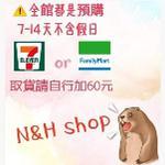 N&H SHOP 批發群