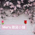 Mei's雜貨小舖 批發群