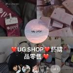 UG SHOP 零售 代理 ❤️ 零售群